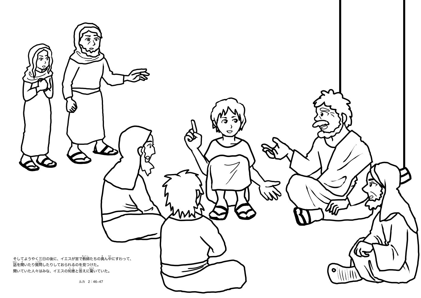 Jesus As A Boy Coloring Page
